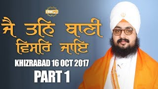 Part 1 - Jai Tan Baani Visar jaye 16 October 2017 - Khizrabad | Dhadrian Wale