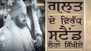 Galat De Virudh Stand Lena Sikhiye | Bhai Ranjit Singh Dhadrianwale