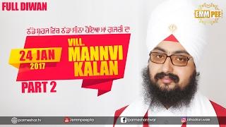 THANDE BURJ VICH THANDA SEENA HOYA MAA GUJRI DA Part 2 of 2 24_1_2017 Mannvi Dhadrianwale