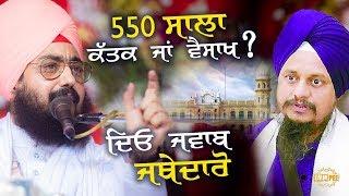 550 Saala Kattak Ya Vaisakh - Jawab Deo Jathedaro - Dhadrianwale