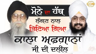 A touch of non believer corrupts it | Bhai Ranjit Singh Dhadrianwale