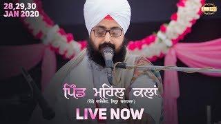 28 Jan 2020 Mehal Kalan Barnala Diwan - Guru Manyo Granth Chetna Samagam | Bhai Ranjit Singh Dhadrianwale