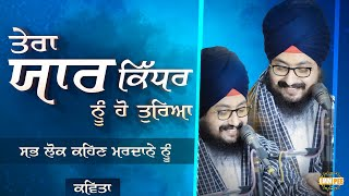 Kavita - Tera yaar Kidar Nu Ho Tureya | Bhai Ranjit Singh Dhadrianwale