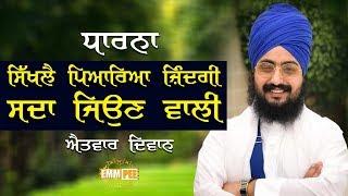 5 Nov 2017 - Dharna - Sikh Lai Peareya Jindgi Sada Jeoun Wali | Bhai Ranjit Singh Dhadrianwale