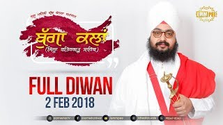 FULL DIWAN - 1st Day - Bugga Kalan - Fatehgarh Sahib - 1 Feb 2018 | Bhai Ranjit Singh Dhadrianwale
