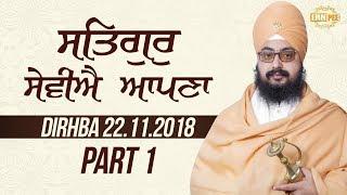 Part 1 - Satgur Seviye Apna - 22 Nov 2017 - Dirba - Sangrur | DhadrianWale