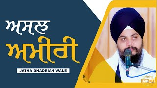 Asal Amiri | Bhai Surinder Singh Parmeshar Dwar | Emm Pee | DhadrianWale