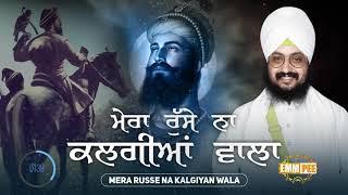 Mera Russe Na Kalgiyan Wala, Jagg Bhanve Saara Russ Je | Bhai Ranjit Singh Dhadrianwale