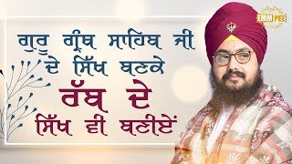 26 Feb 2018 - Sri Ganganagar - Sri Guru Granth Sahib Ji De Sikh Banke | Bhai Ranjit Singh Dhadrianwale