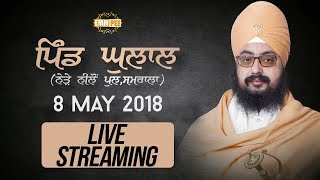 Ghulal - Samrala - Day 2 - 8 May 2018 | Dhadrian Wale