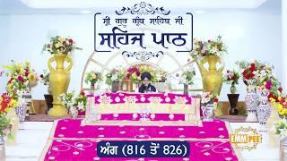 Angg  816 to 826 - Sehaj Pathh Shri Guru Granth Sahib Punjabi Punjabi | Dhadrian Wale