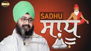 Sadhu | Bhai Ranjeet Singh Ji Dhandrian Wale | Parmeshardwar