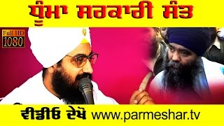 DHUMMA  THE SARKARI SANT___a message to Harnam Dhumma Watch Dhadrianwale