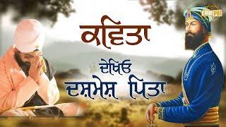 MUST LISTEN - Kavita - Dekhyo Dashmesh Pita | Bhai Ranjit Singh Dhadrianwale