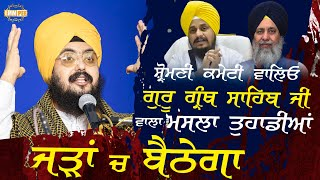 Shiromani Committee members the issue of Guru Granth Sahib Ji will take Root in You | Bhai Ranjit Singh Dhadrianwale
