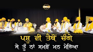 Dharna - Pashu Vi Taithon Change Je | Bhai Ranjit Singh Dhadrianwale