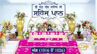Angg  1016 to 1026 - Sehaj Pathh Shri Guru Granth Sahib | Dhadrian Wale
