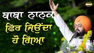 Baba Nanak became alive again | DhadrianWale