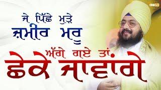 Je agge vadhe ta chheke javange | Bhai Ranjit Singh Dhadrianwale