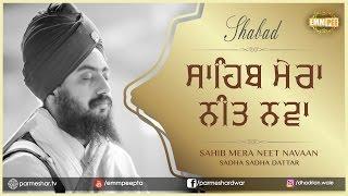 Sahib Mera Neet Nava - Relaxing Soulful Kirtan Full Shabad | DhadrianWale