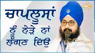 Chaploosa Nu Nere Na Lagan Deo | Bhai Ranjit Singh Dhadrianwale