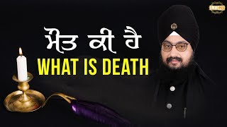 What is death - a beautiful disclosure | Bhai Ranjit Singh Dhadrianwale