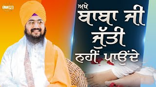Baba ji does not wear shoes | Bhai Ranjit Singh Dhadrianwale