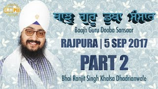 Part 2 - Bajh Guru Dooba Sansaar 5 September 2017 - Rajpura