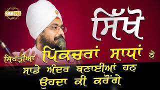 11 April 2018 - Sikho Jehriya Pikchara saadha nai | Bhai Ranjit Singh Dhadrianwale