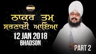 Part 2 - THAKUR TUM SARNAYI AAYA -12 Jan 2018 - Bhadson | Dhadrian Wale