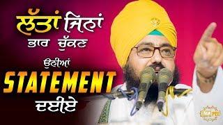 Lattan jina bhar chukan oni statement dayiye | Bhai Ranjit Singh Dhadrianwale