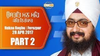 Part 2 - Ustat Mann Man - Rukna Beghu - 28_4_2017 | Dhadrian Wale