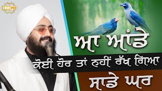 No one else kept the eggs in our house | Bhai Ranjit Singh DhadrianWale