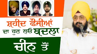 Revenge of the martyred soldiers now from China | Bhai Ranjit Singh Dhadrianwale