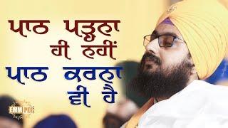 Path Parhna Hi Nahi  Path Karna Vi Hai | DhadrianWale