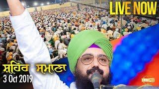 3Oct2019 Samana Samagam - Guru Manyo Granth Chetna Samagam | Bhai Ranjit Singh Dhadrianwale