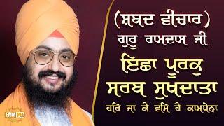 Echaa Purak Sarab Sukh Daata Har | Bhai Ranjit Singh DhadrianWale