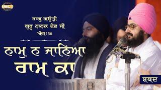 Naam na jaaniya Ram ka | DhadrianWale