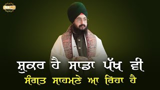 Good that our point of view is reaching the Sangat | DhadrianWale