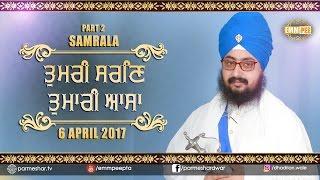 Part 2 - Tumri Saran Tumari Assa - 6_4_2017  Samrala | Bhai Ranjit Singh Dhadrianwale