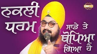 21March2018 - Nakali Dharam Sadde Te Thopeya Gya Hai | Bhai Ranjit Singh Dhadrianwale