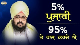 5 Percent pujari rules over rest 95 percent - Dhadrianwale