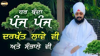 Everyone should plant 5 trees and take care of them | Bhai Ranjit Singh Dhadrianwale