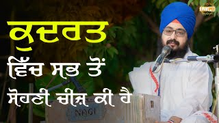 What is most beautiful in this nature | Bhai Ranjit Singh Dhadrianwale