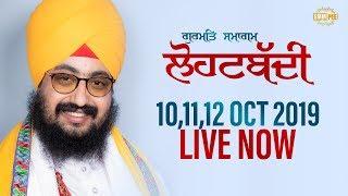 10 Oct 2019 Raikot Samagam Guru Manyo Granth Chetna Samagam at LohatBaddi | Bhai Ranjit Singh Dhadrianwale