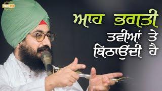 Eh bhagti taweyan te bithandi hai | Bhai Ranjit Singh Dhadrianwale