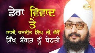 24 August 2017 - Bhai Ranjeet Singh Ji Walo Dera Vivad Bare Sangata Nu Benti