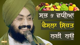 Make your best decision for your health | DhadrianWale