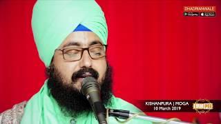 Shabad - Dhan Hamara Meet | Dhadrian Wale