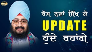 We will learn and get updated regularly | Bhai Ranjit Singh Dhadrianwale